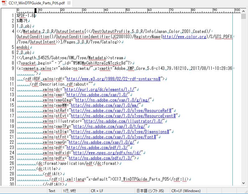 pdf ファイル形式に問題があります 開けない