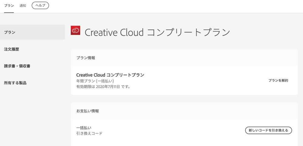 スクリーンショット 2020-05-30 18.49.18.png