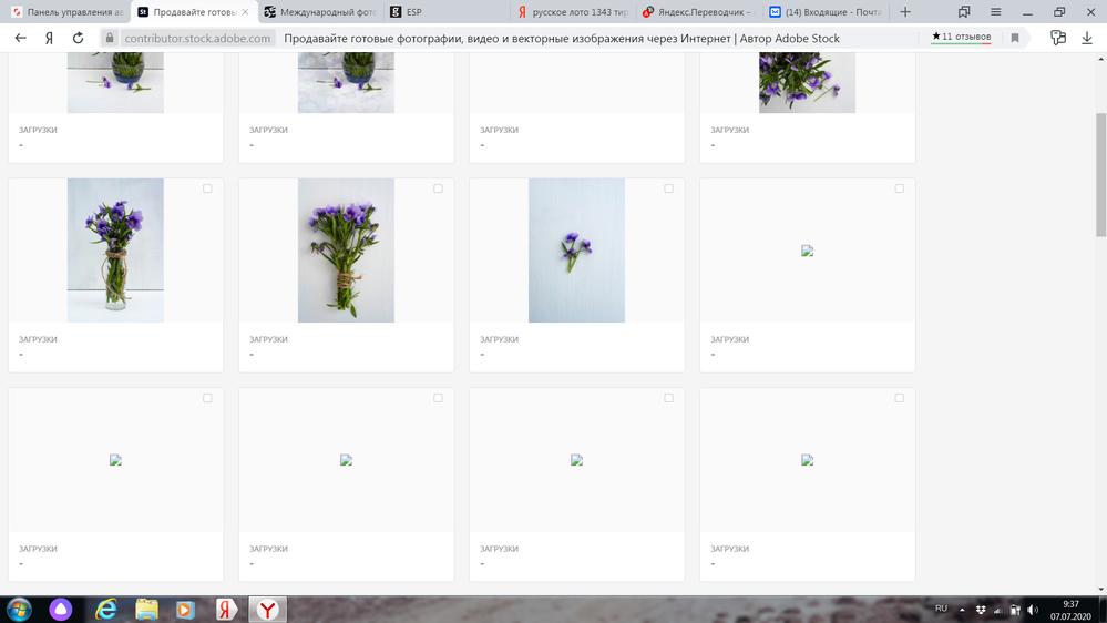 Скриншот 2020-07-07 09.37.01.png