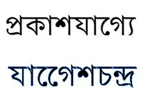 example of incorrect mapping of bengali vowel O to vowel E