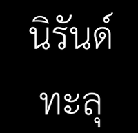 Font Correct.png