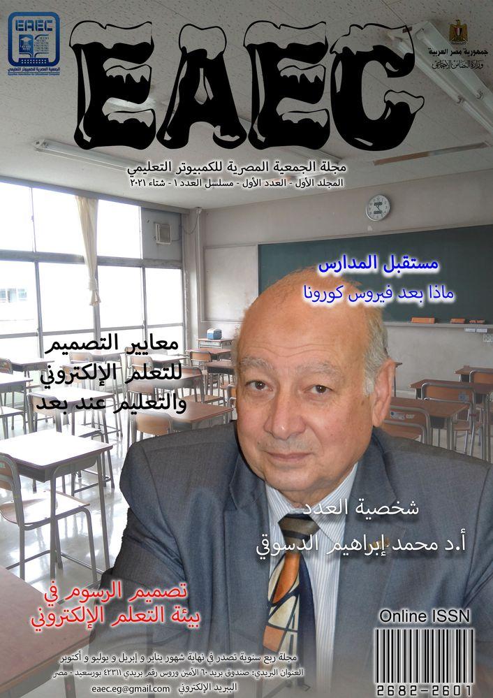 EAEC Cover_Ar RGB.jpg