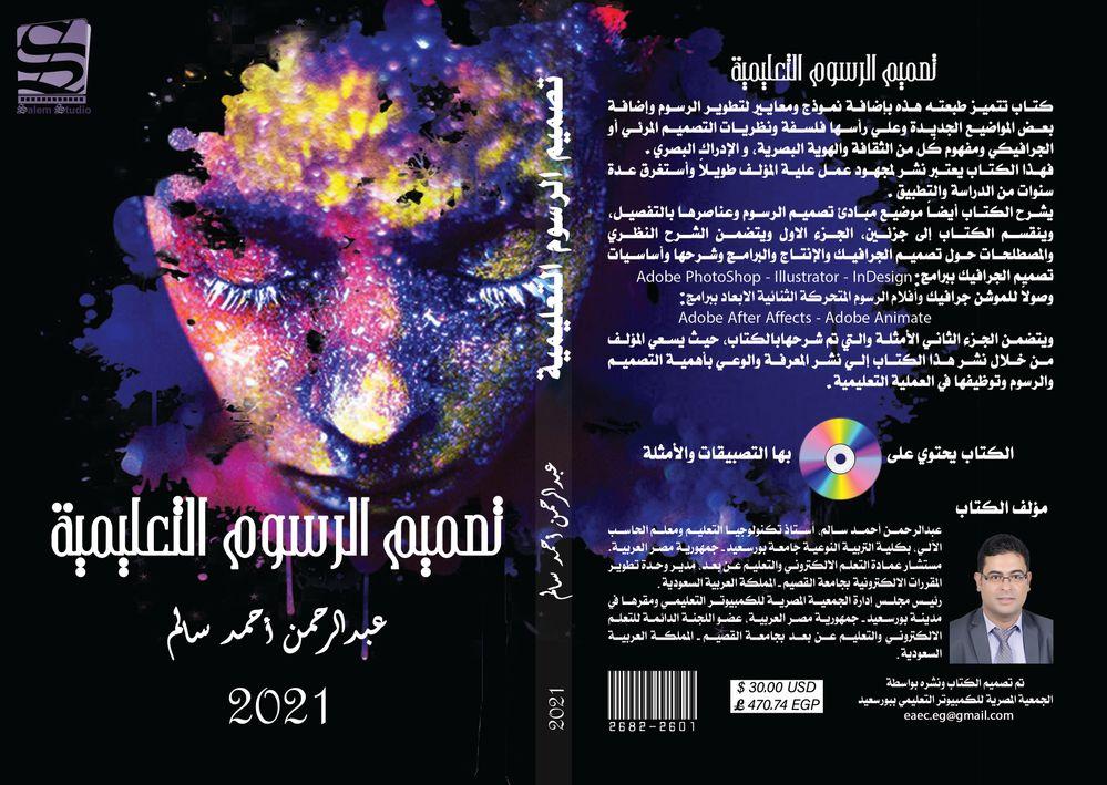 Ar book cover3_3.jpg
