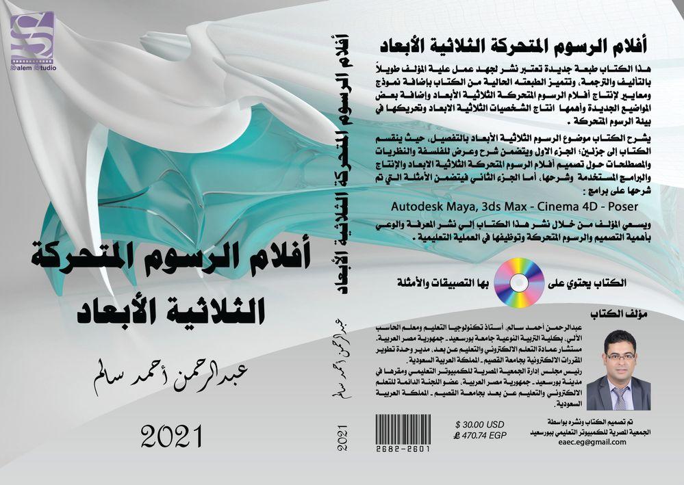 Ar book cover 2_3.jpg