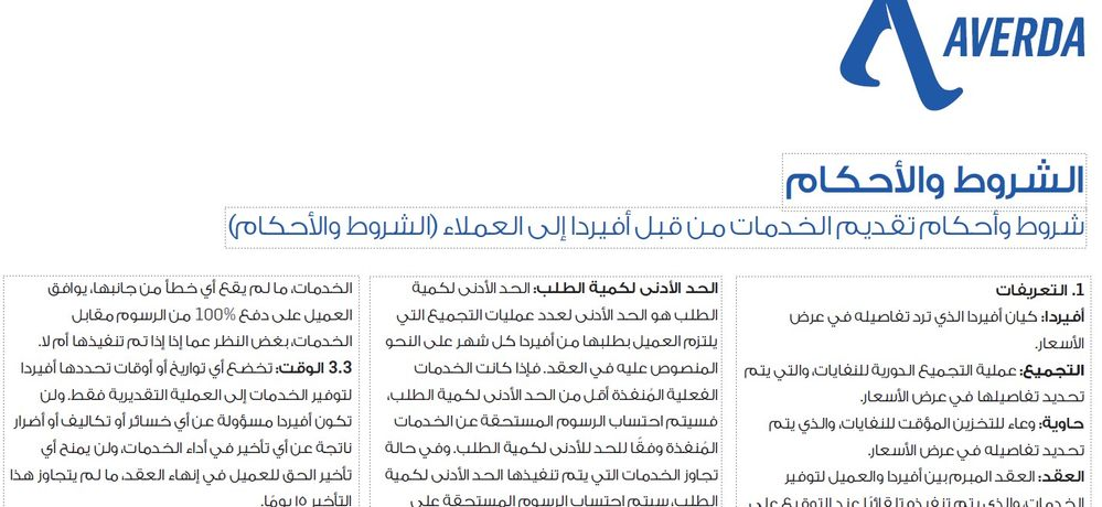 pdf-Arabic.jpg