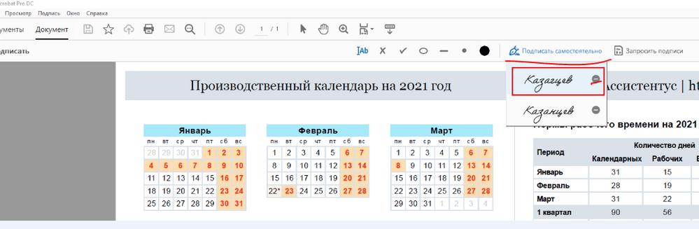 Казанцев Снимок.PNG