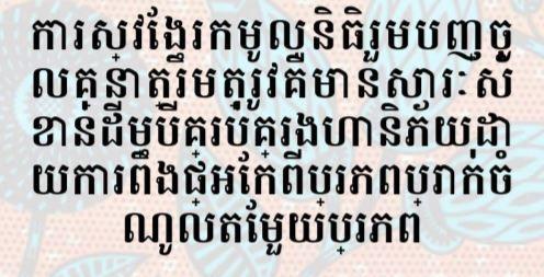 Khmer problem.JPG