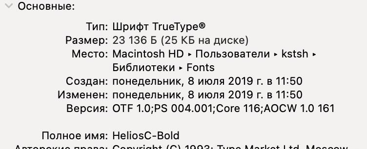 helios_mac.png