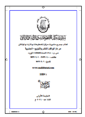 waheed_alsayer_3-1628758468943.png