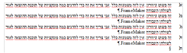 Hebrew-in-FM-13[1].png