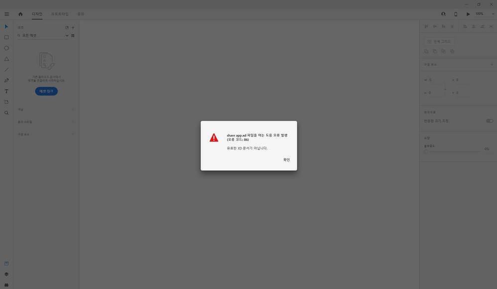 error code 86.PNG